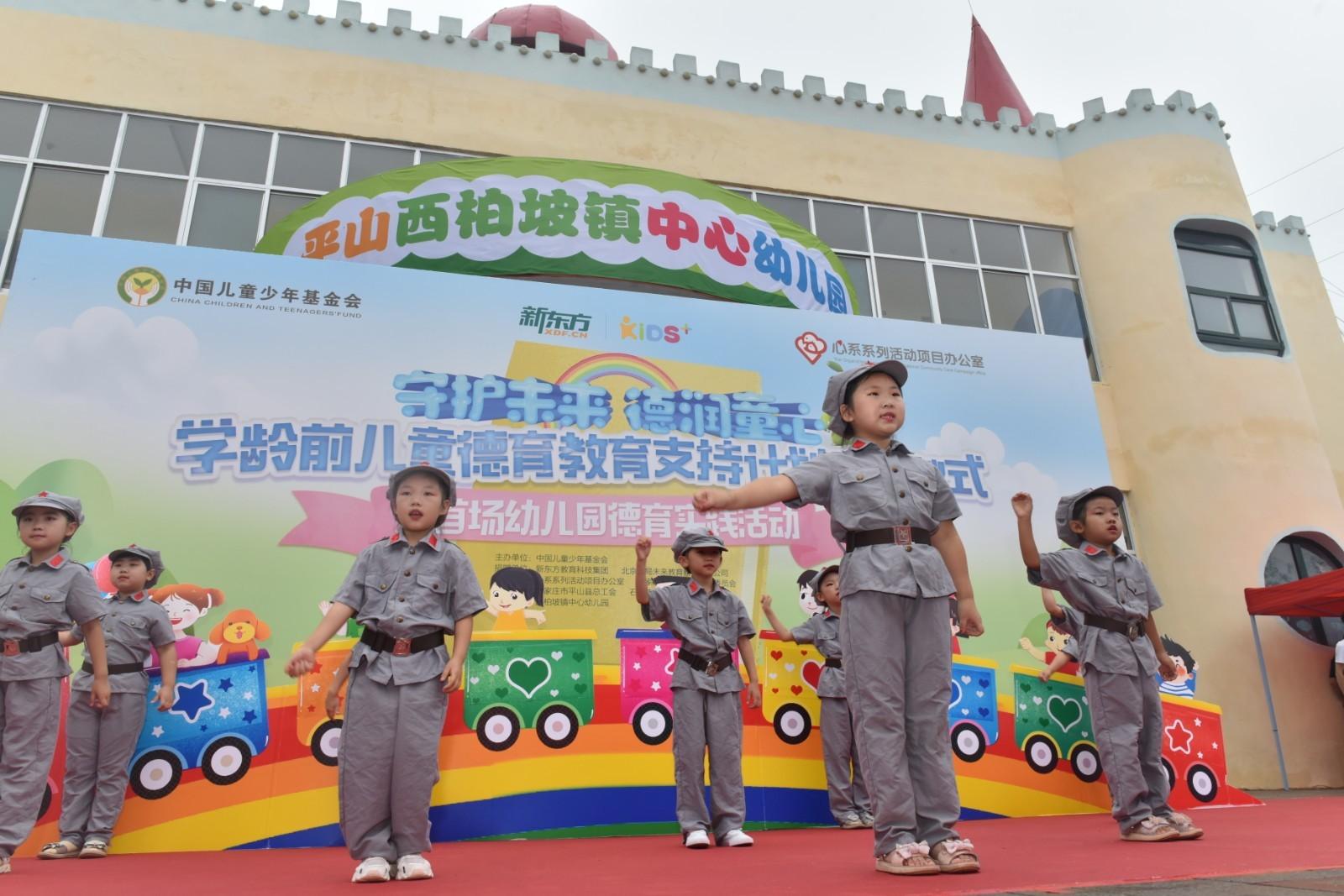 """守护将来 德润童心:""""学龄前儿童德育教育撑持打算""""公益项目在西柏坡启动"""