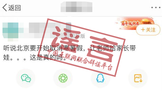 """网传""""北京、河南试点打消教师冷暑假""""?不实!缩略图"""