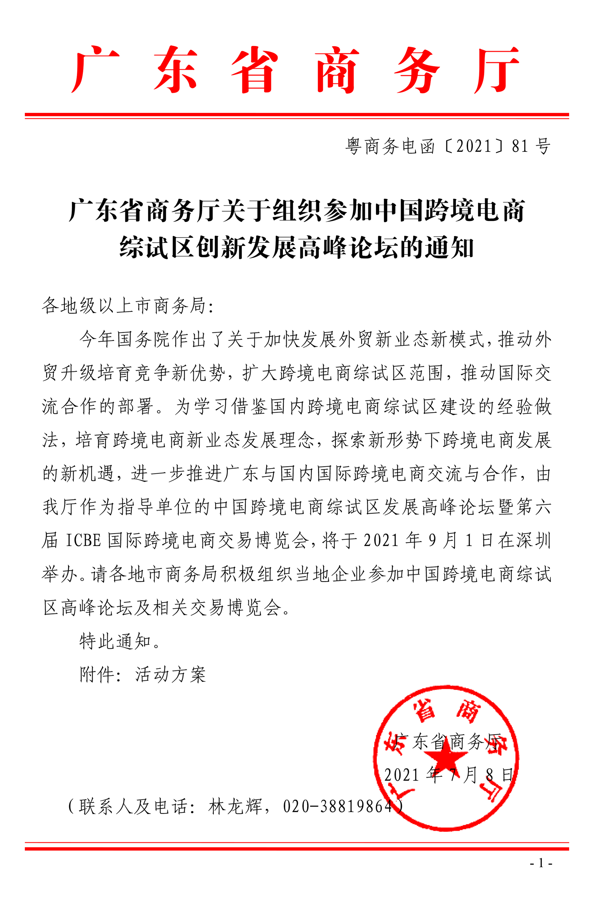 ICBE跨交会获广东省商务厅撑持,助力中国优异跨境电商行业连锁展