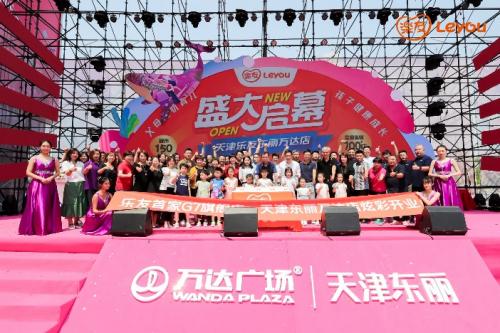 乐友首家G7旗舰店落户天津,打造母婴消费新地标缩略图