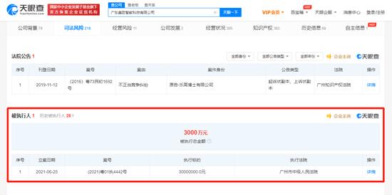 广东玩具公司美致智教仿冒乐高被履行3000万元