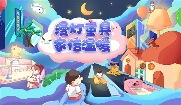 京东儿童家具结合京东灯饰,助力儿童欢度六一