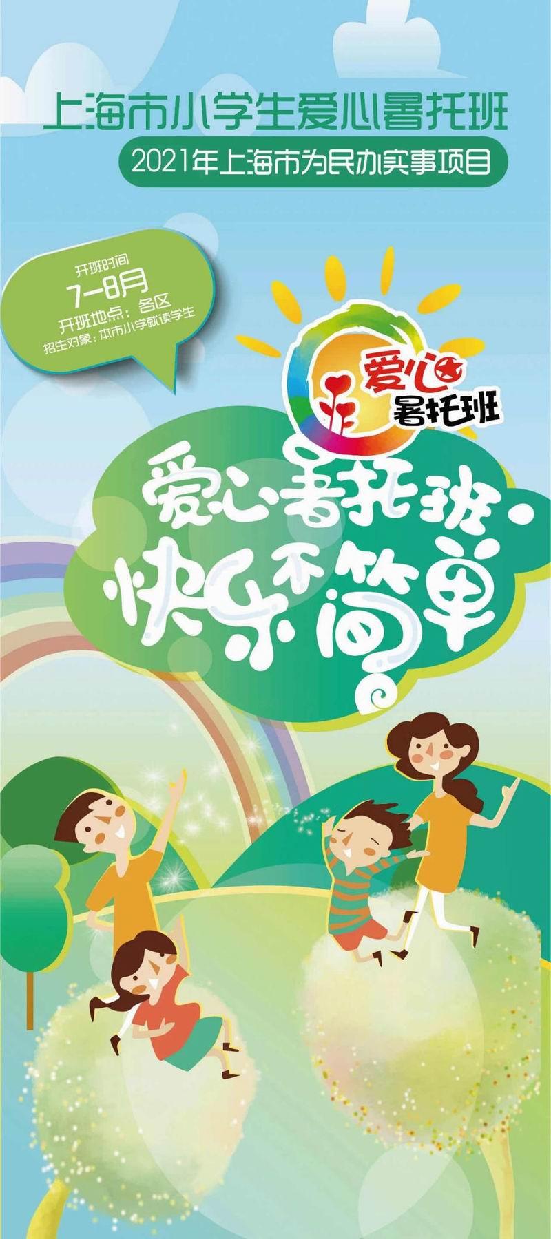 全市总计543个办班点,本年上海的爱心暑托班又要来啦!
