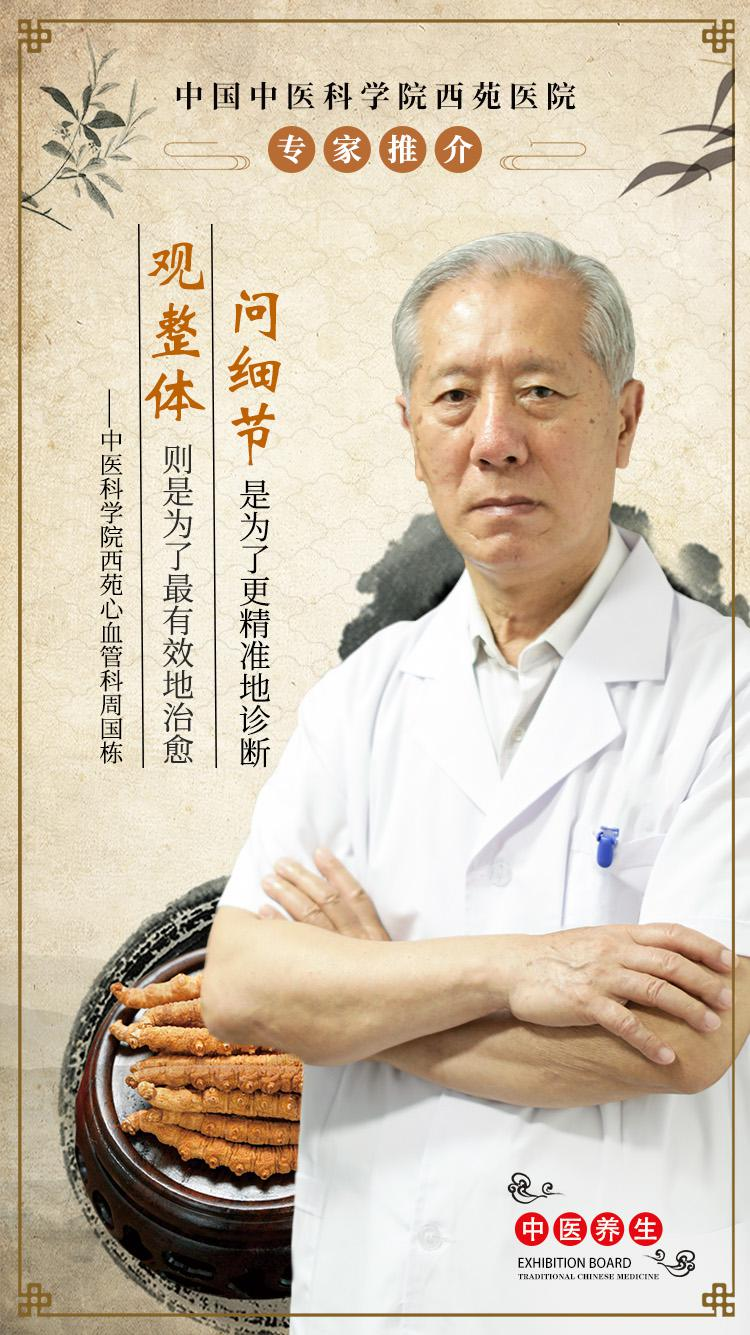 心脑血管患者福音!北京闻名专家周主任出诊中康病院缩略图