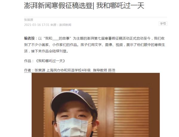 彭湃新闻优异征稿选登,《我和哪吒过一天》