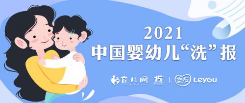 乐友结合育儿网发布 2021婴幼儿洗护洞察插图