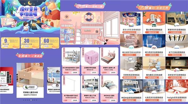 京东儿童家具结合京东灯饰,助力儿童欢度六一插图1